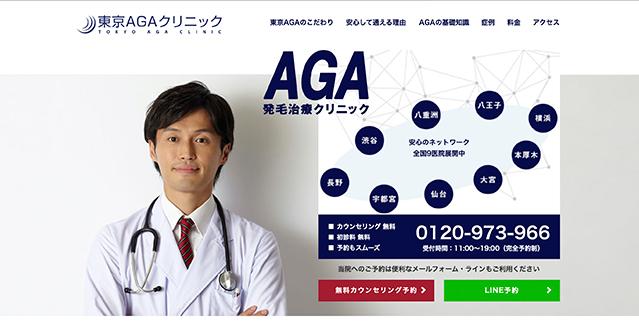 01aga-clinic