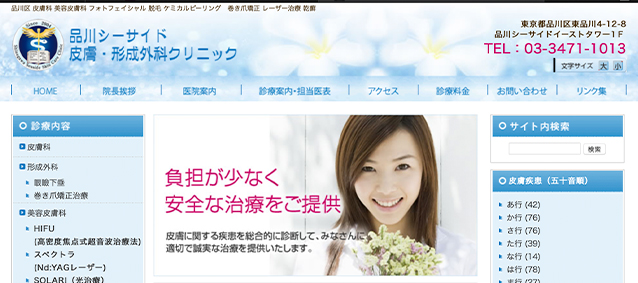 02shinagawaseasideclinic