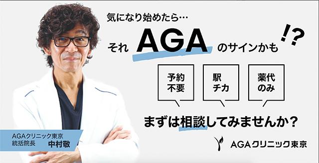 03aga-tokyo