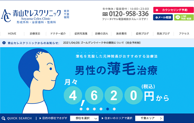 03celes-clinic-aoyama