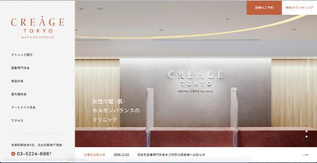 03creage-tokyo