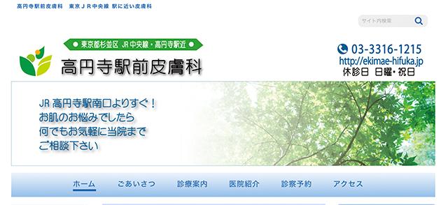 03ekimae-hifuka