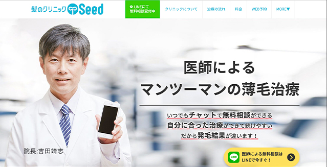 03seed-clinic