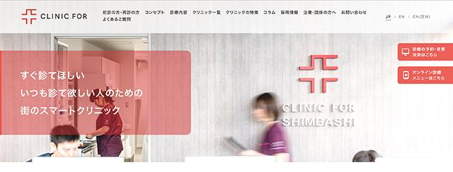 04clinicfor-tokyo