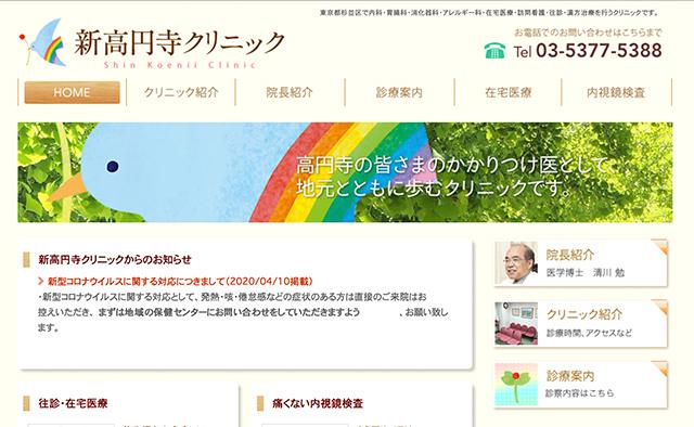 04shinkoenji-clinic