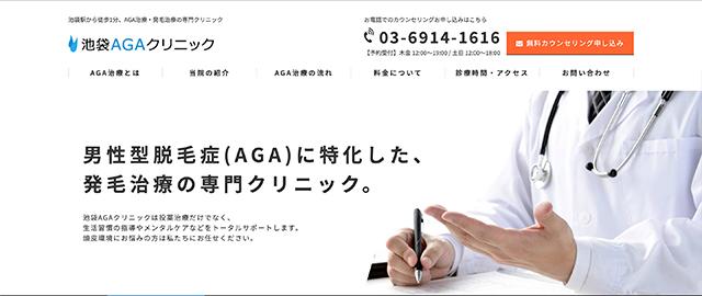 06ikebukuro-aga-clinic