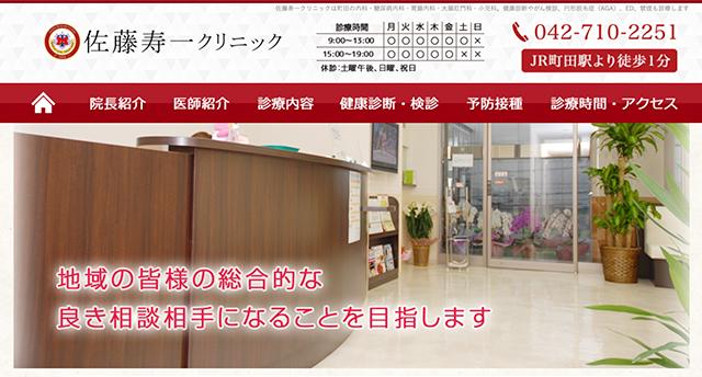 06satou-machida