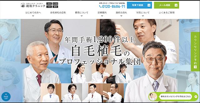 06shinwa-clinic