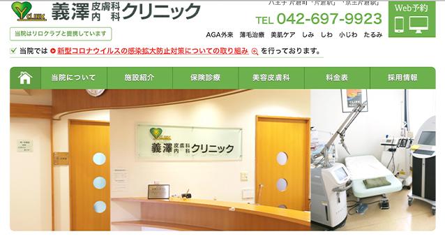06yoshizawa-clinic