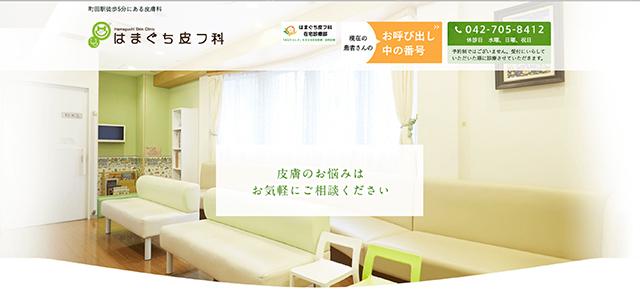 07hamaguchi-machida