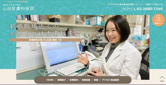 10yamada-skinclinic