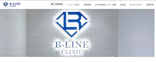 11b-lineclinic