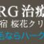 Harg(ハーグ)治療センター(新宿西口)の口コミと評判