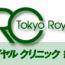 東京ロイヤルクリニックの口コミと詳細