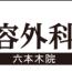 東京美容外科メンズ専科の口コミと評判